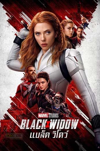 Black Widow แบล็ค วิโดว์ (2021)