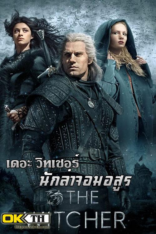 The Witcher เดอะ วิทเชอร์ นักล่าจอมอสูร (2019) Netflix