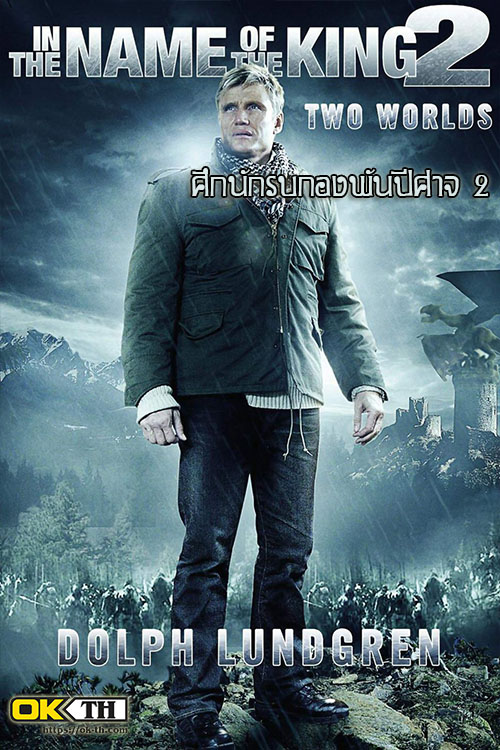 In the Name of the King 2 Two Worlds ศึกนักรบกองพันปีศาจ 2 (2011)