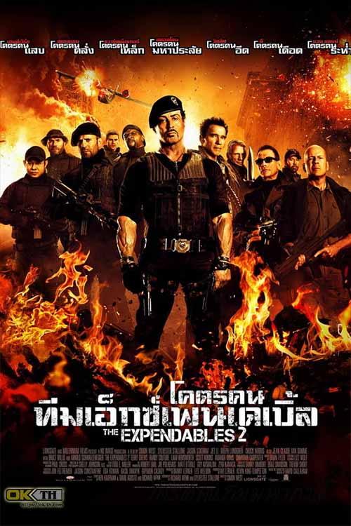 The Expendables 2 โคตรคน ทีมเอ็กซ์เพนเดเบิ้ล ภาค 2 (2012)